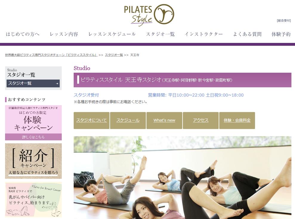 zen place pilates(旧ピラティススタイル)天王寺スタジオキャプチャ