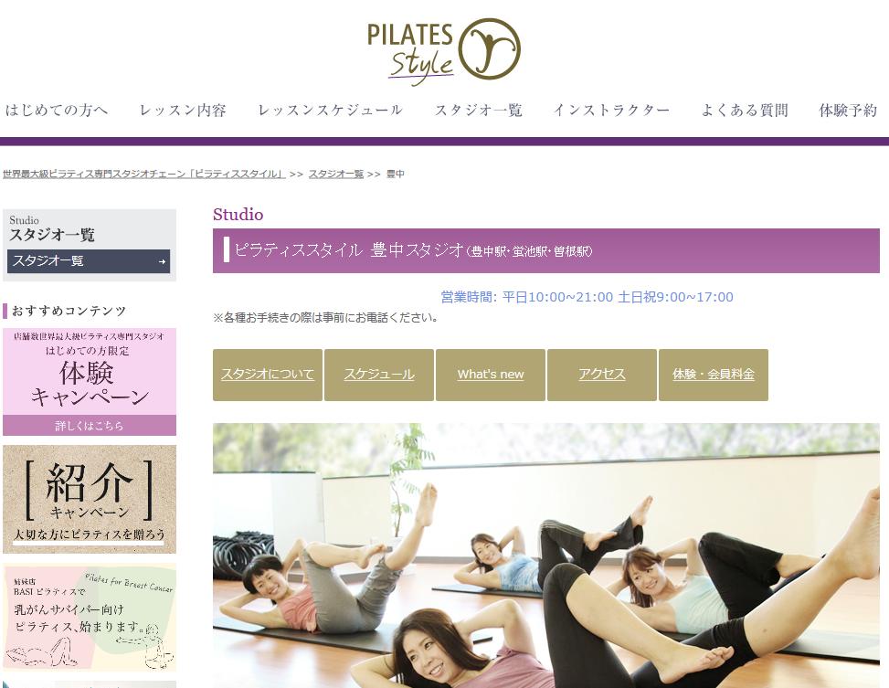zen place pilates(旧ピラティススタイル)豊中スタジオのキャプチャ