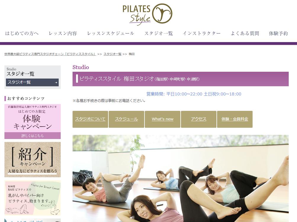 zen place pilates(旧ピラティススタイル)梅田スタジオキャプチャ