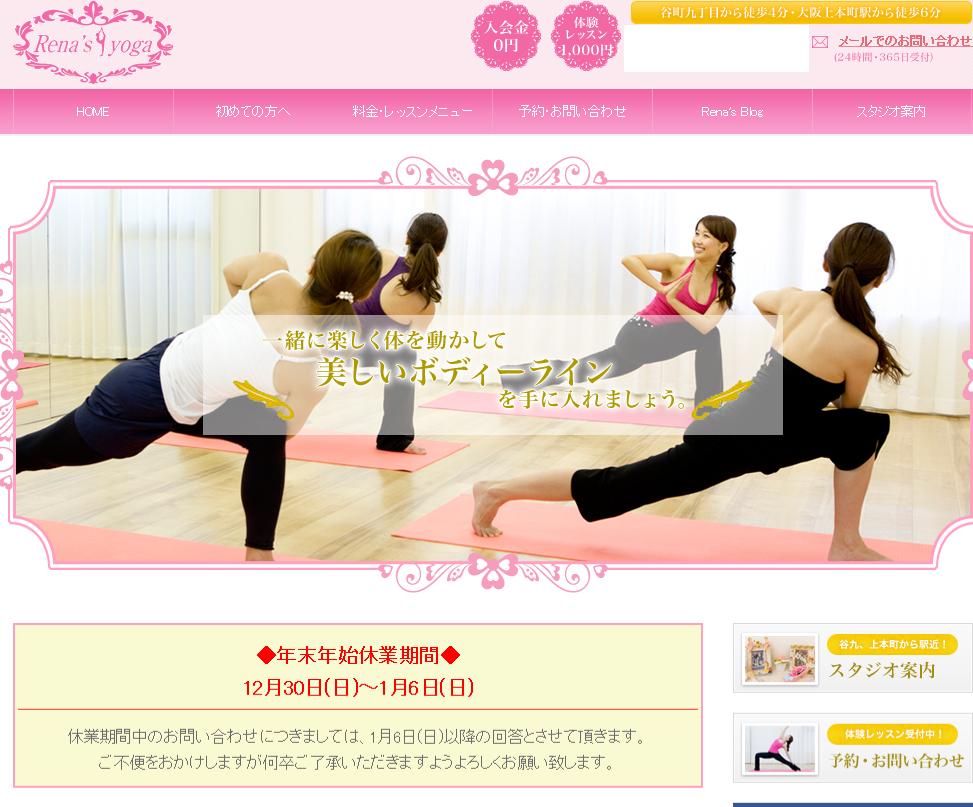 Rena's yogaキャプチャ