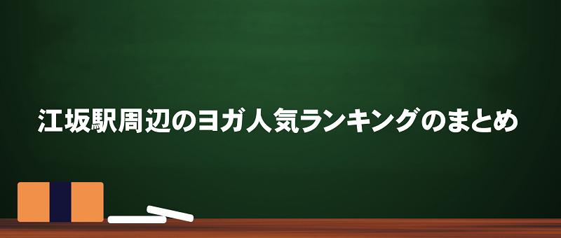 江坂駅周辺のヨガ人気おすすめランキングのまとめ