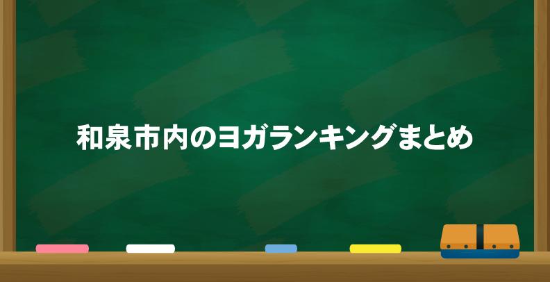 和泉市内のヨガ人気おすすめランキングのまとめ