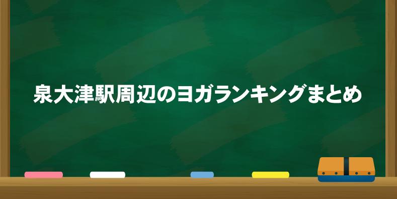 泉大津駅周辺のヨガ人気おすすめランキングのまとめ