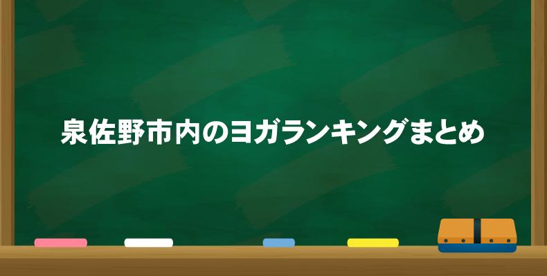 泉佐野市内のヨガ人気おすすめランキングのまとめ