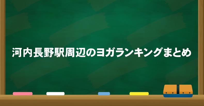 河内長野駅周辺のヨガ人気おすすめランキングのまとめ
