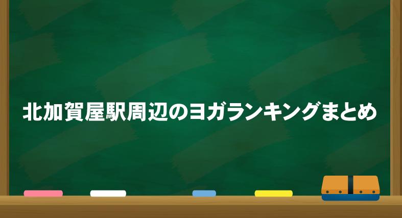 北加賀屋のヨガ人気おすすめランキングのまとめ