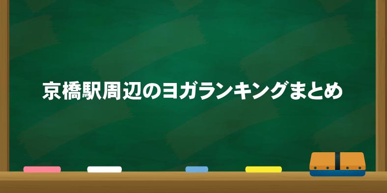 京橋駅周辺のヨガ人気おすすめランキングのまとめ
