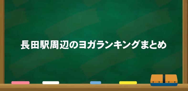 長田駅周辺のヨガ人気おすすめランキングのまとめ