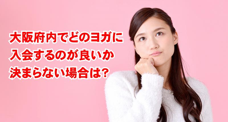 大阪府内でどのヨガに入会すべきか決まらない場合は?