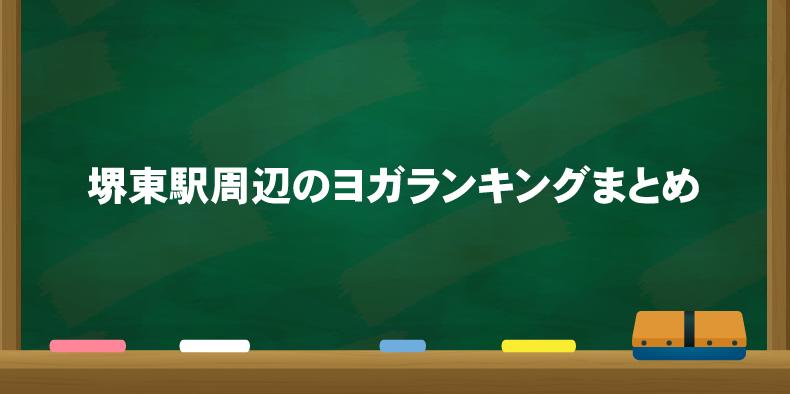 堺東駅周辺のヨガ人気おすすめランキングのまとめ