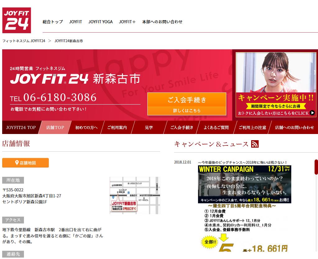 Joyfit24新森古市キャプチャ