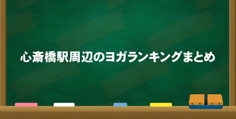 心斎橋駅周辺のヨガ人気おすすめランキングのまとめ