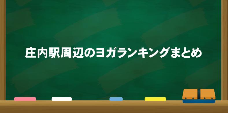 庄内駅周辺のヨガ人気おすすめランキングのまとめ