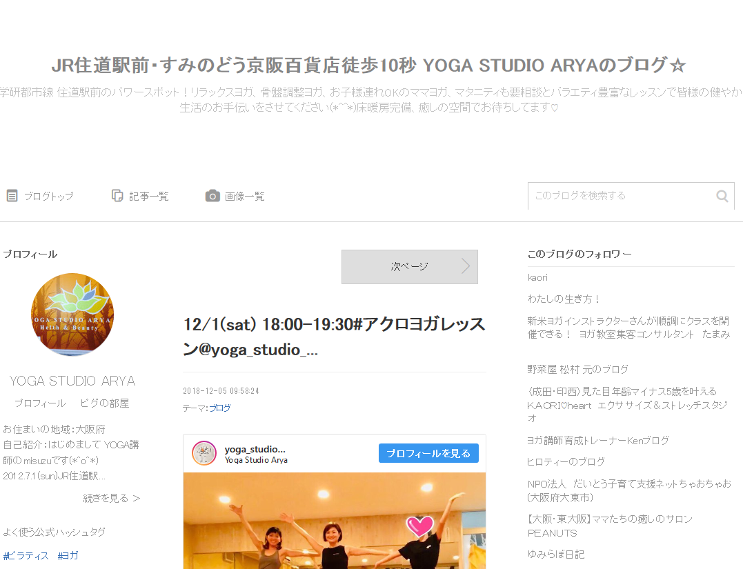 YOGA STUDIO ARYAキャプチャ