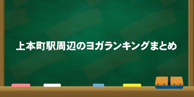 上本町駅周辺のヨガ人気おすすめランキングのまとめ