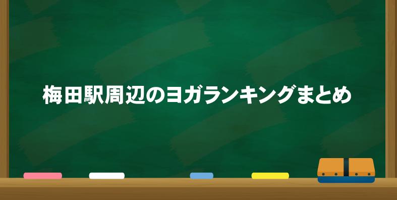 梅田駅周辺のヨガ人気おすすめランキングのまとめ