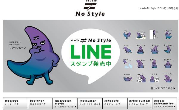 No Styleキャプチャ