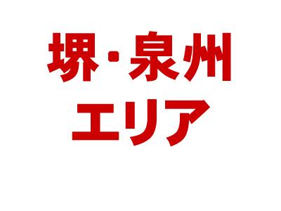 堺・泉州エリア・アイキャッチ