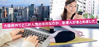 大阪のヨガ人気おすすめランキング最新版、イメージ画像