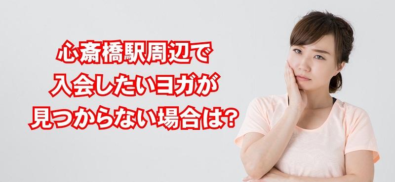心斎橋駅周辺で入会したいヨガが見つからない場合は?