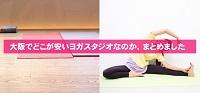 大阪府内の安いヨガスタジオならココがおすすめ、イメージ画像