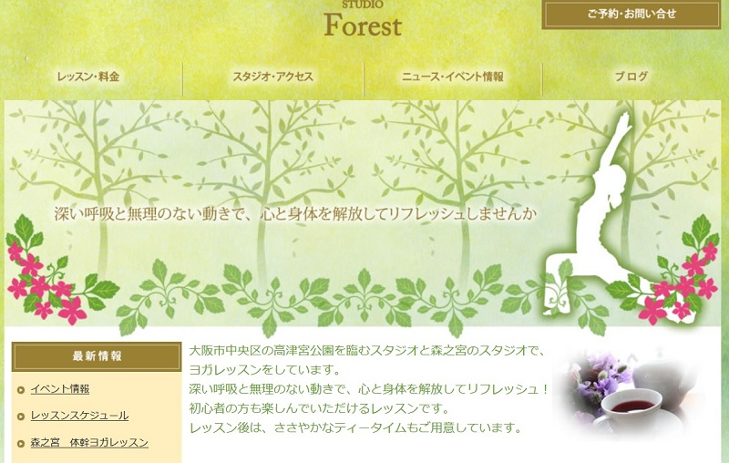 Forestキャプチャ