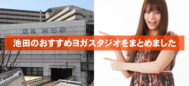 池田駅周辺でおすすめのヨガスタジオをまとめました