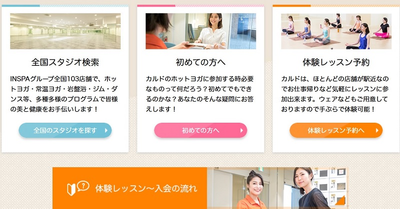 池田のヨガスタジオ、体験レッスン例