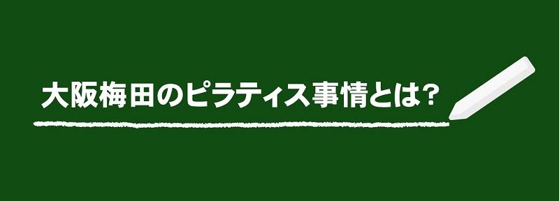 大阪梅田のピラティス事情とは?