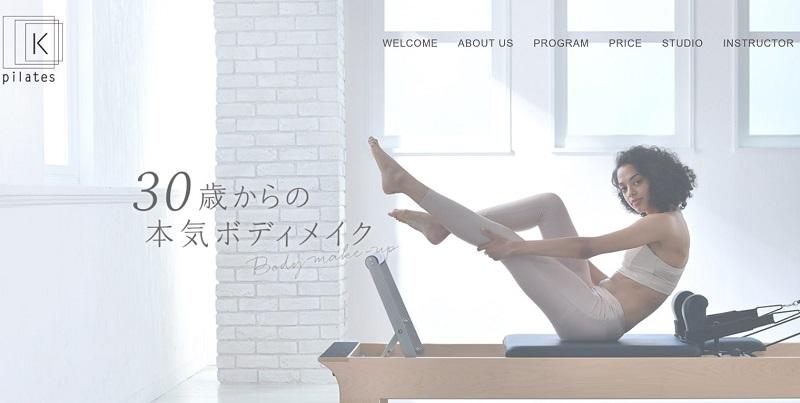 pilatesK NU茶屋町公式サイトキャプチャ