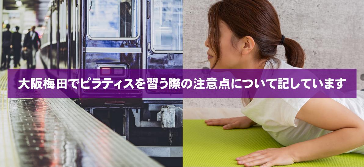 大阪梅田でピラティスを習う際の注意点について記しています