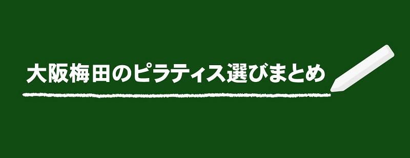 大阪梅田のピラティス選びまとめ